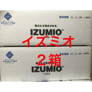 【とってもお徳なイズミオ水素水】賞味期限 2021/11/08