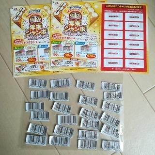 モリナガセイカ(森永製菓)のチョコモナカジャンボ バーコード 24枚 懸賞 応募用紙 (その他)