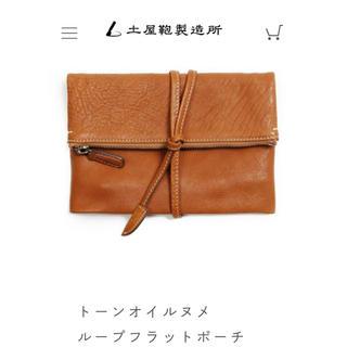 ツチヤカバンセイゾウジョ(土屋鞄製造所)の土屋鞄☆ポーチ(ポーチ)