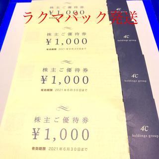 ヨンドシー(4℃)の4℃  ヨンドシー 株主優待券 (ショッピング)