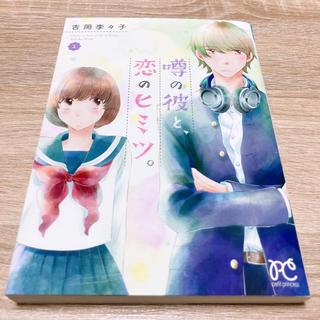 アキタショテン(秋田書店)の噂の彼と、恋のヒミツ。 1(少女漫画)