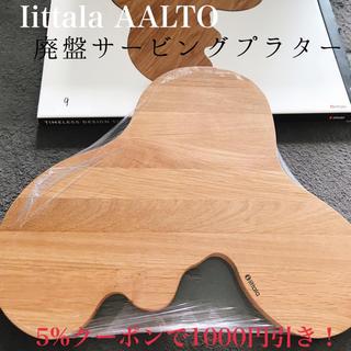 イッタラ(iittala)の9【新品/希少】イッタラ アアルト木製サービングプラターLサイズ2017生産終了(テーブル用品)