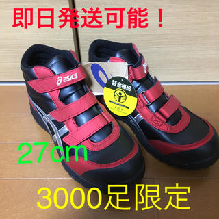 asics - アシックス 安全靴 ウィンジョブ CP302 限定カラー 黒 赤