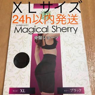 マジカルシェリー XLサイズ 正規品(ショーツ)