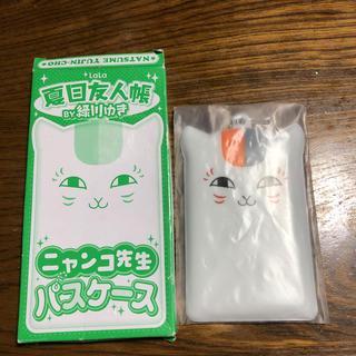 ハクセンシャ(白泉社)の夏目友人帳 ニャンコ先生 パスケース(キャラクターグッズ)