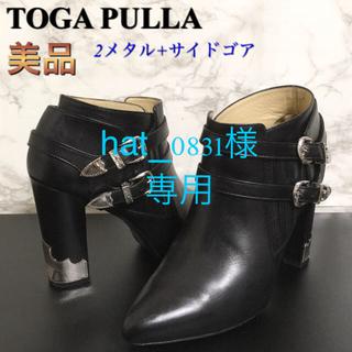 トーガ(TOGA)の【美品】TOGA PULLA 2メタルサイドゴアカウボーイブーツ(ブーツ)