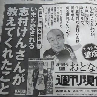 志村けん さん 新聞 記事(お笑い芸人)