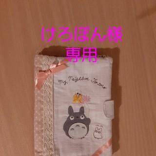 ジブリ(ジブリ)のとなりのトトロ 母子手帳 ケース ジブリ(母子手帳ケース)