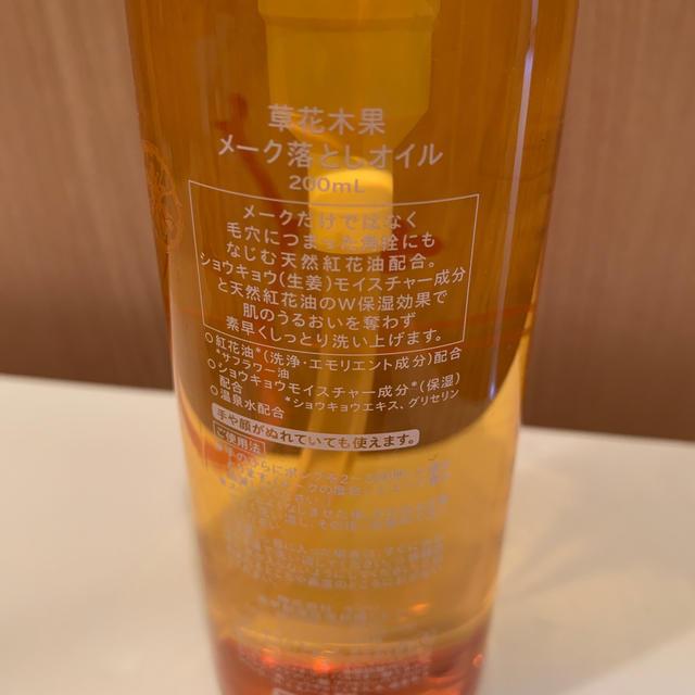草花木果(ソウカモッカ)のMOMO様専用 コスメ/美容のスキンケア/基礎化粧品(クレンジング/メイク落とし)の商品写真