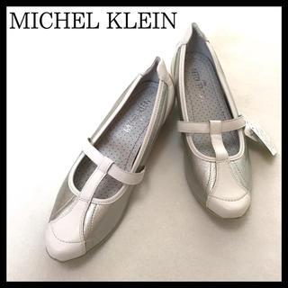 ミッシェルクラン(MICHEL KLEIN)のミッシェルクラン 新品未使用 パンプス 24 ホワイト シルバー レディース 靴(ハイヒール/パンプス)