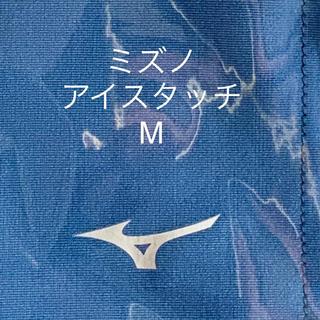 ミズノ(MIZUNO)のミズノ MIZUNO カバー ケース(ウォーキング)