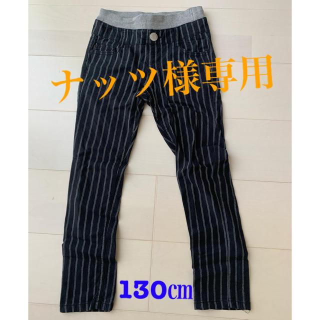 MPS(エムピーエス)のRight-on 長ズボン 130センチ キッズ/ベビー/マタニティのキッズ服女の子用(90cm~)(パンツ/スパッツ)の商品写真