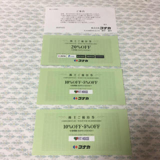 コナカ フタタ スーツセレクト  フィットハウス 株主優待 割引券  3枚(ショッピング)