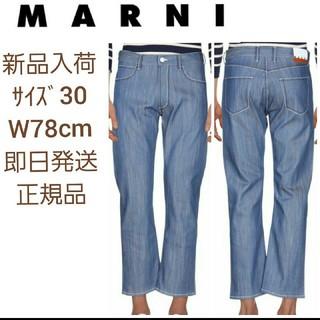 マルニ(Marni)のモード様向け【新品】MARNI デニムジーンズ  W30インチ(デニム/ジーンズ)