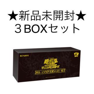 ユウギオウ(遊戯王)の遊戯王OCG デュエルモンスターズ 20th ANNIVERSARY SET(Box/デッキ/パック)