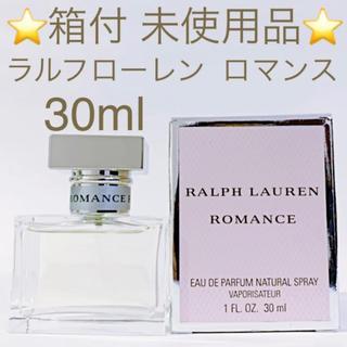 ラルフローレン(Ralph Lauren)の⭐️箱付 未使用品⭐️ ラルフローレン ロマンス EDP SP 30ml(香水(女性用))
