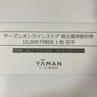 ヤーマン(YA-MAN)のヤーマン 株主優待券 1万円相当(ショッピング)