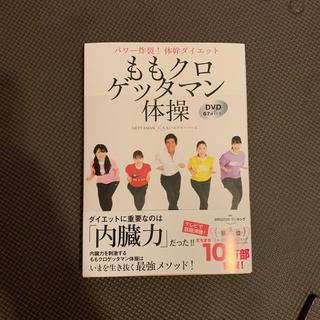 シュフトセイカツシャ(主婦と生活社)の新品未使用 ももクロゲッタマン体操 パワー炸裂!体幹ダイエット DVD67分付き(ファッション/美容)