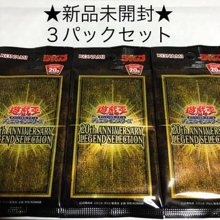 ユウギオウ(遊戯王)のラーの翼神竜 20th x3 パック(カード)