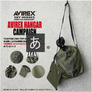 アヴィレックス(AVIREX)の【値下げしました】AVIREX ミリタリーポーチ 非売品(その他)