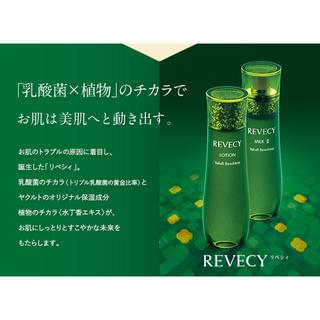 ヤクルト(Yakult)のヤクルト化粧品 リベシィ サンプル(サンプル/トライアルキット)