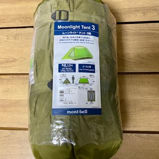 モンベル(mont bell)の【新品未開封】モンベル 旧型ムーンライトテント3型(グリーン)(テント/タープ)