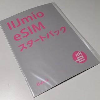 新品未開封 IIJmio eSIMスタートパック(その他)