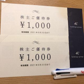 ヨンドシー(4℃)のヨンドシー 株主優待券 2000円分(ショッピング)
