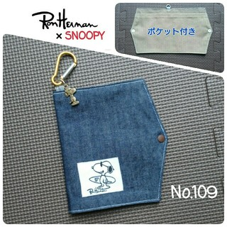 ロンハーマン(Ron Herman)のNo.109 ロンハーマン スヌーピー 仮置きマスクケース インナーポケット付き(その他)