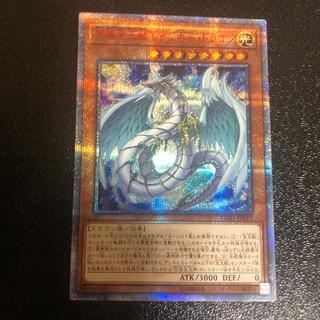 ユウギオウ(遊戯王)のレインボードラゴン 20th シク(シングルカード)