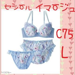 イマージュ(IMAGE)のC6 送料無料 新品 C75 L イマージュ ブラジャー&ショーツセット 3点(ブラ&ショーツセット)