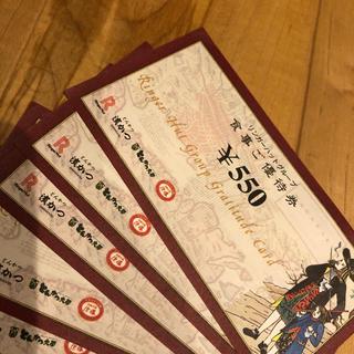 リンガーハット 優待券(レストラン/食事券)