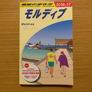 ダイヤモンドシャ(ダイヤモンド社)の地球の歩き方 C 08(2016~2017年(地図/旅行ガイド)