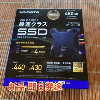 アイオーデータ(IODATA)の新品 I-O DATA 【最速クラス 】SSD 480GB(ノートPC)