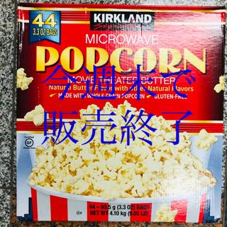 コストコ(コストコ)のコストコマイクロウェイブポップコーン1箱(菓子/デザート)