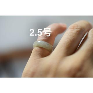 69-16 処分 小指 薬指 2.5号 天然 A貨 翡翠 リング 指輪くりぬき(リング(指輪))