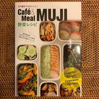 ムジルシリョウヒン(MUJI (無印良品))の美品 Cafe´&Meal MUJI野菜レシピ 作り置きでもおいしい!(料理/グルメ)