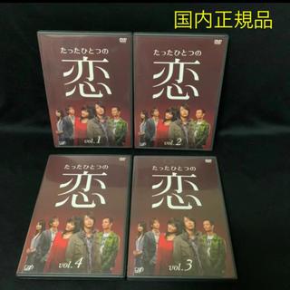 カトゥーン(KAT-TUN)のたったひとつの恋 DVD 全巻セット 国内正規品(TVドラマ)