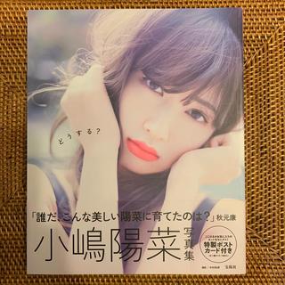美品 どうする? 小嶋陽菜写真集 ポストカード付き(アート/エンタメ)