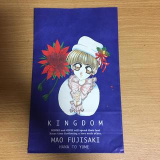 ハクセンシャ(白泉社)の1996年花とゆめ24号付録MAO FUJISAKIのKINGDOM(その他)