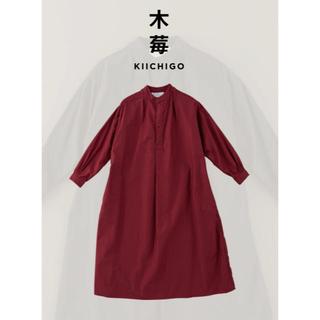 ヤエカ(YAECA)のLDKWARE  ロングスモックドレス 未使用 木苺(ひざ丈ワンピース)