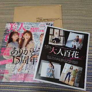カドカワショテン(角川書店)の美人百花 10月号  定期購買新品未使用品(ファッション)
