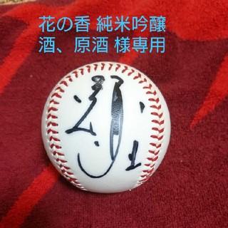広島東洋カープ - 広島東洋カープ 前田智徳選手 直筆サインボール