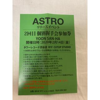 ASTRO リリイベ ユンサナ  握手券(その他)
