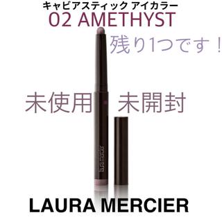 laura mercier - 【未使用】ローラ メルシエ、アイカラー 02 AMETHYST ミニサイズ