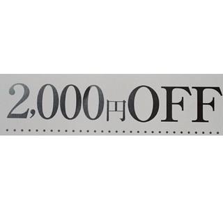 ベルメゾン(ベルメゾン)の【2000円引き】ベルメゾン クーポン 2000円引き(ショッピング)