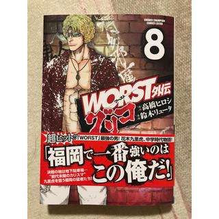 アキタショテン(秋田書店)のWORST外伝グリコ 8巻(少年漫画)