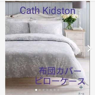 キャスキッドソン(Cath Kidston)のキャスキッドソン 新品 布団カバー&ピローケース(シーツ/カバー)