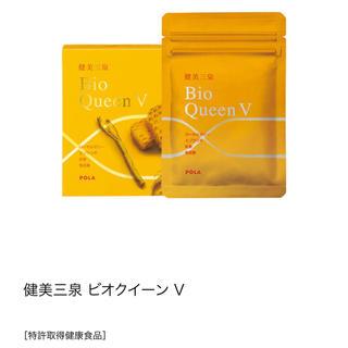 ポーラ(POLA)の健美三泉 ビオクイーン v  ローヤルゼリー (ビタミン)