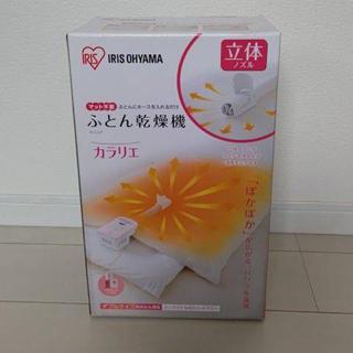 アイリスオーヤマ(アイリスオーヤマ)のアイリスオーヤマ ふとん乾燥機 ピンク(衣類乾燥機)